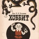 hobbit russo 1