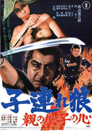 O Lobo Solitário – O Samurai Assassino (Oya no kokoro ko no kokoro/Baby Cart in Peril-1972)