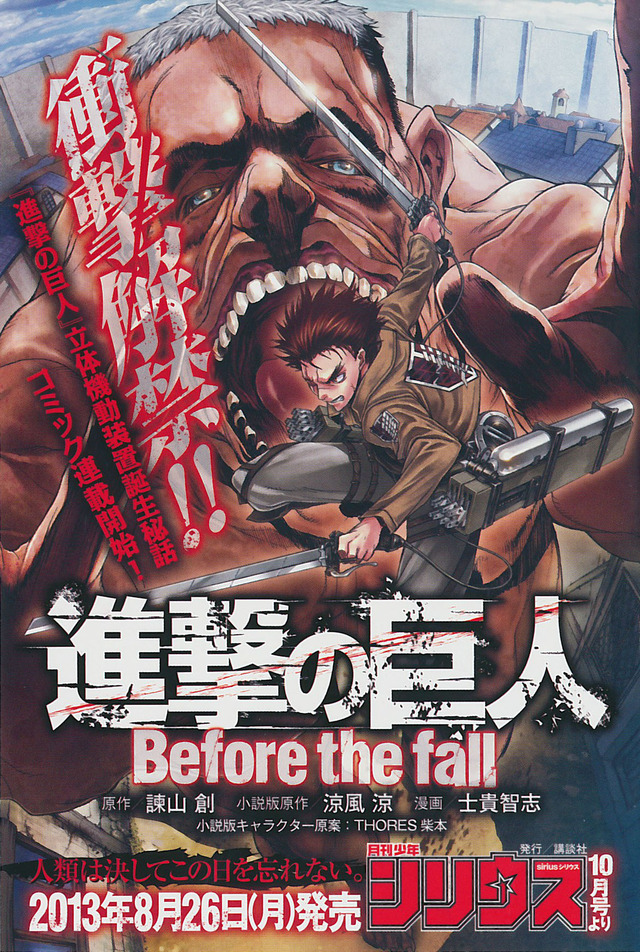 Attack on Titan-Before the Fall